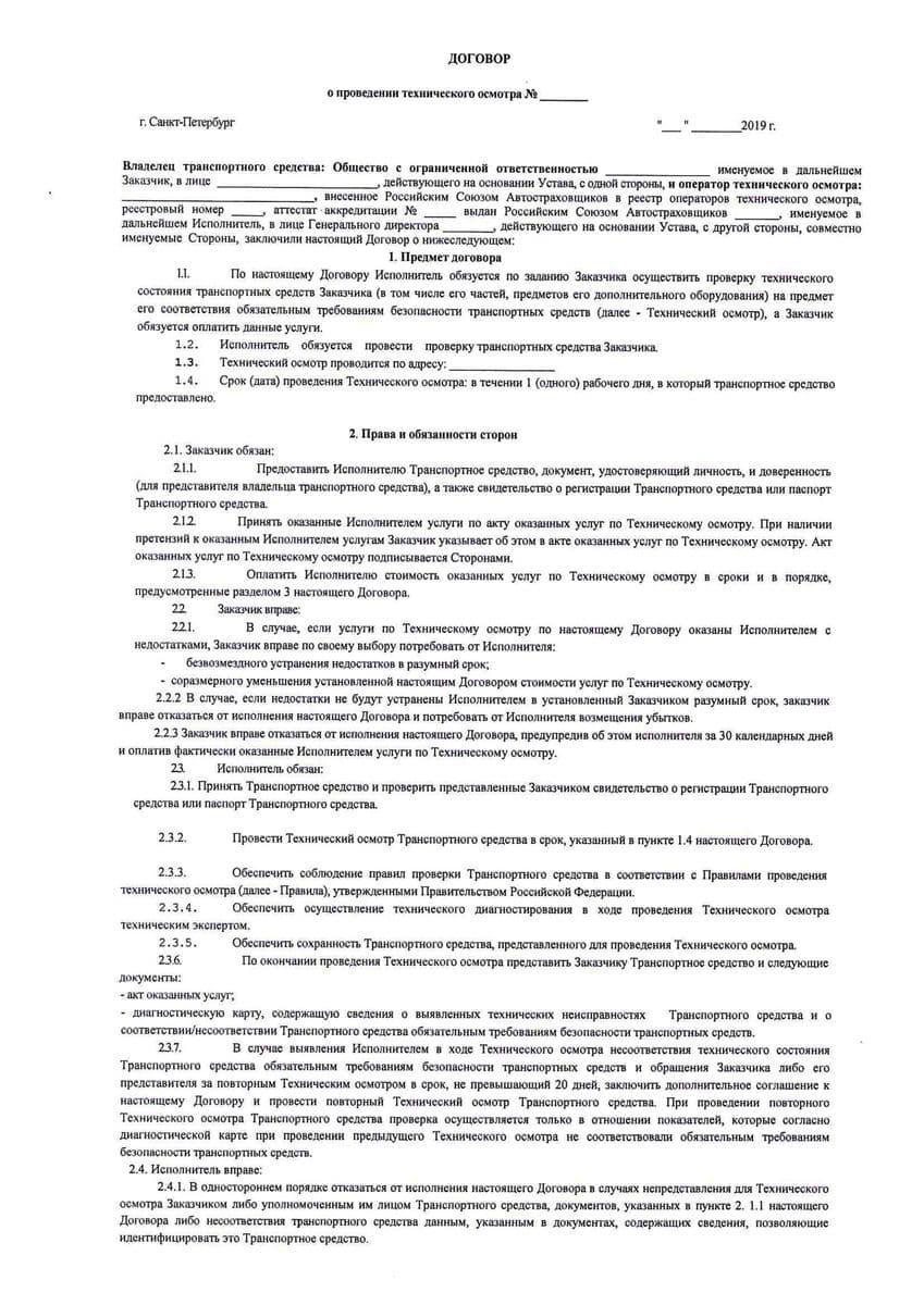 Договор оказания услуг техосмотра для юрлиц