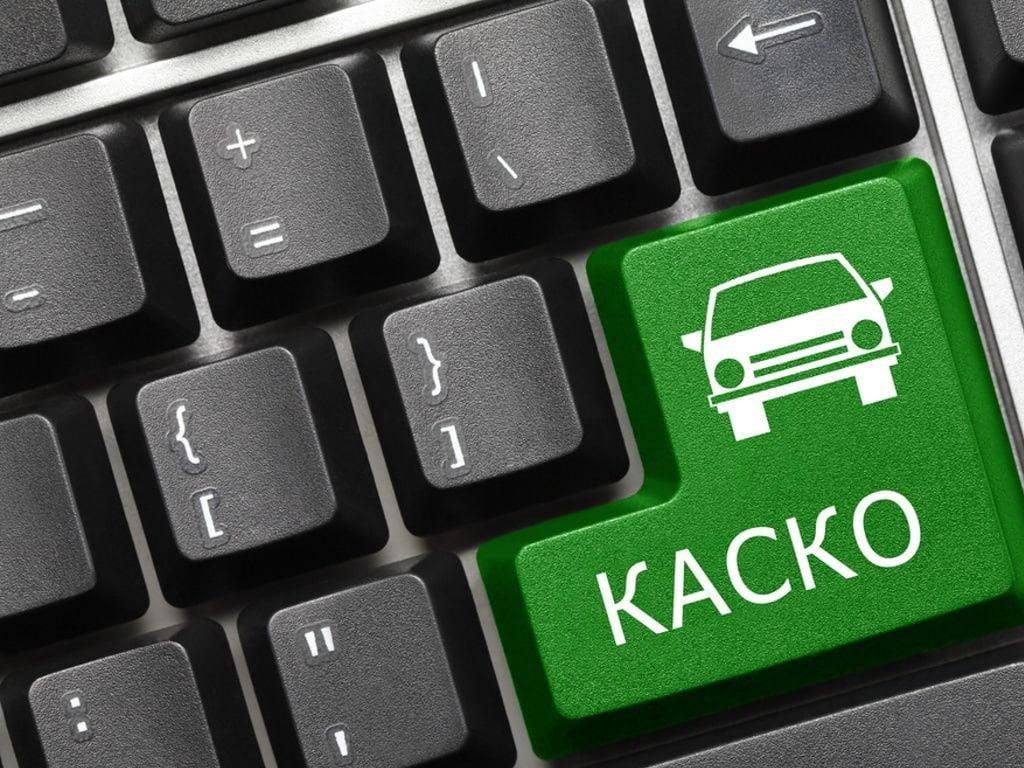 КАСКО 2018. Как застраховать транспортное средство и при этом сэкономить?