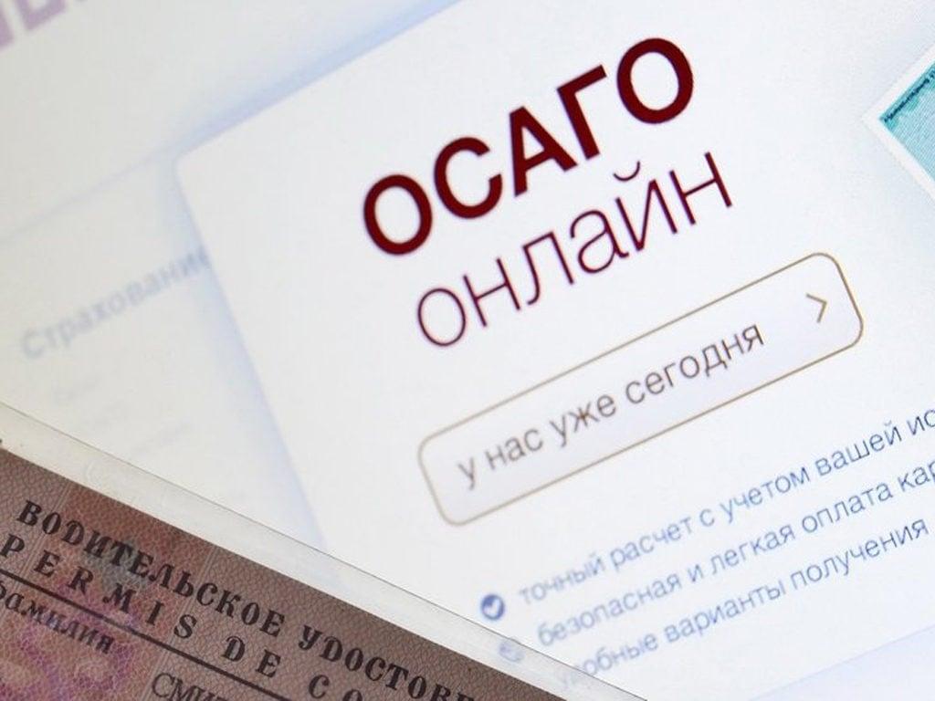 Приобретение полиса ОСАГО через интернет, Онлайн