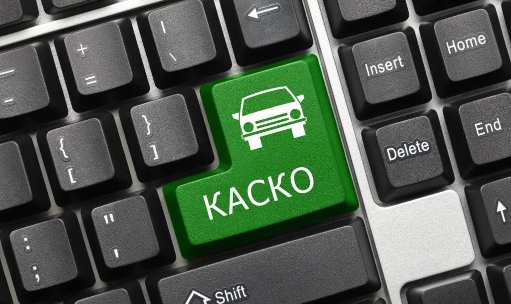 Как получить выплаты по КАСКО?
