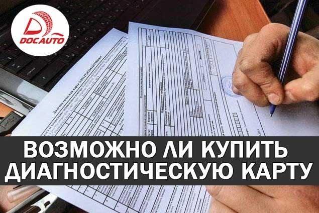 Возможно ли купить диагностическую карту для ОСАГО в Санкт-Петербурге?