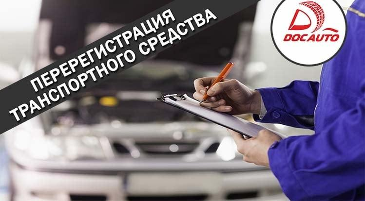перерегистрации транспортного средства в спб