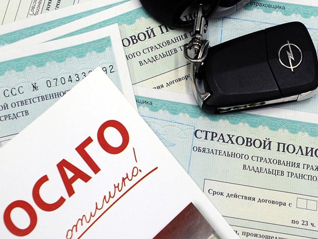 воспользоваться калькулятором осаго в СПб