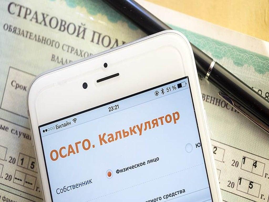 электронная страховка Осаго на автомобиль калькулятор на 2018-2019 год