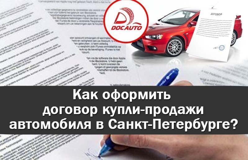 Как оформить договор купли-продажи автомобиля в Санкт-Петербурге