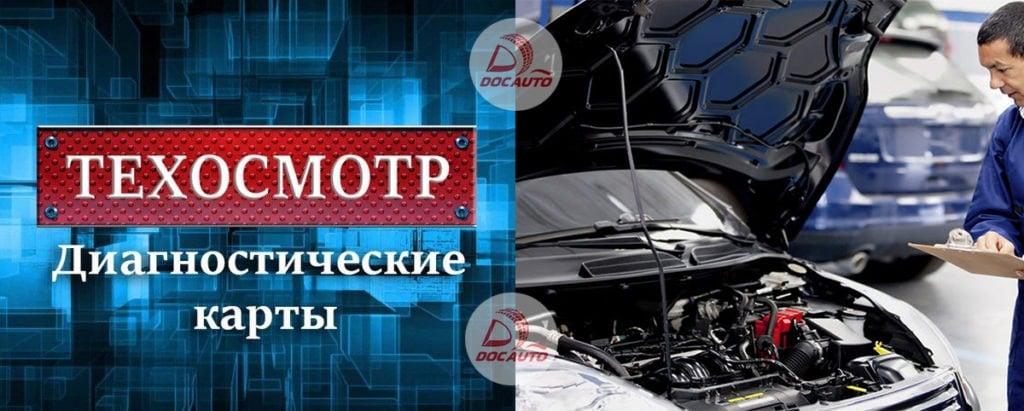 Техосмотр в Санкт-Петербурге для ОСАГО