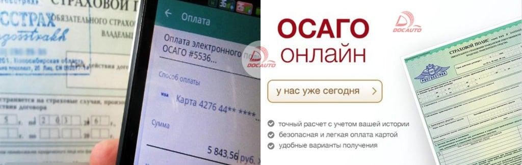 электронный Осаго Петербург