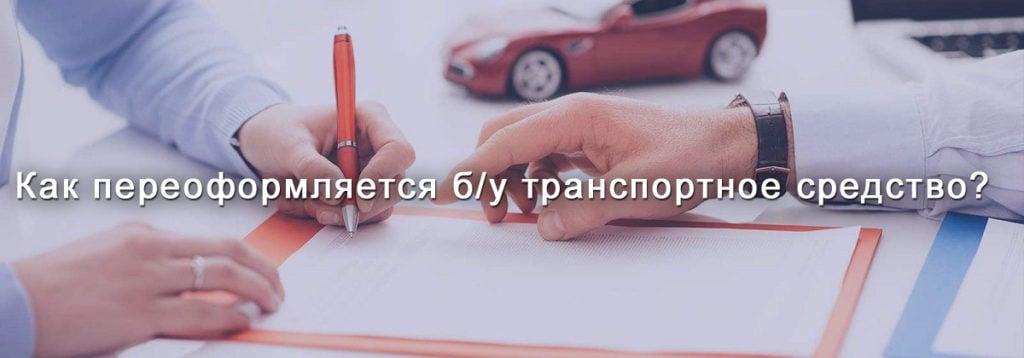 Переоформление машины по договору купли-продажи 2019