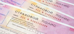 ОСАГО – стоимость обязательного автострахования