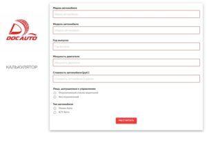 Калькулятор страхования автомобиля КАСКО онлайн