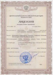 лицензия на предоставление страховых услуг докавто спб