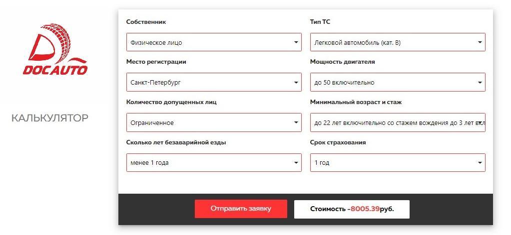 Полис ОСАГО: онлайн калькулятор