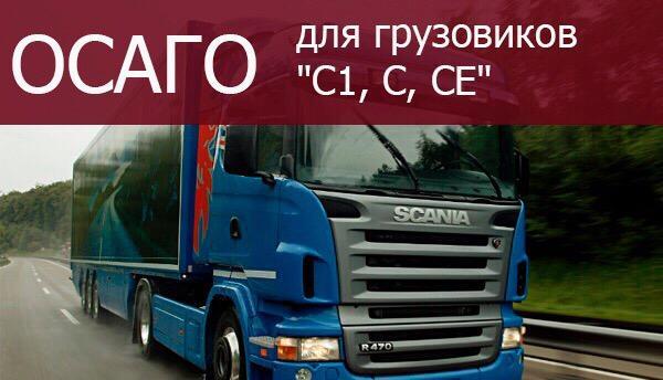 ОСАГО для грузовых - категория С.