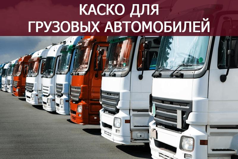 каско для грузовиков