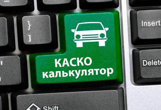 Рассчитать каско от угона машины в страховой компании ДокАвто