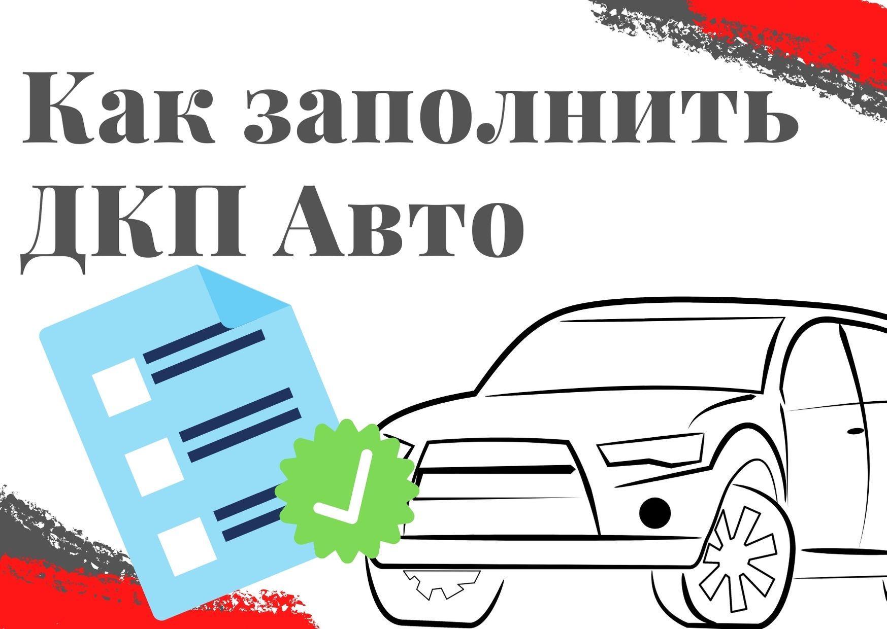 Как заполнить договор купли-продажи автомобиля