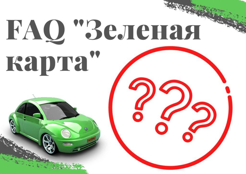 Часто задаваемые вопросы по «Зеленой карте» на авто