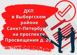 Договор купли-продажи в Выборгском районе Санкт-Петербурга на проспекте Просвещения д. 20