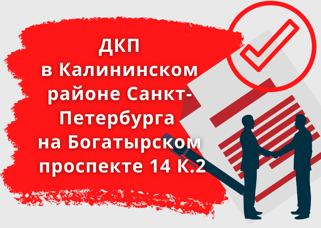 Договор купли-продажи в Калининском районе Санкт-Петербурга на Богатырском проспекте 14 К.2