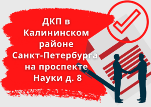 Договор купли-продажи в Калининском районе Санкт-Петербурга на проспекте Науки д. 8