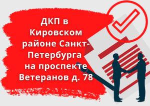 Договор купли-продажи в Кировском районе Санкт-Петербурга на проспекте Ветеранов д. 78