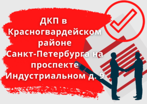 Договор купли-продажи в Красногвардейском районе Санкт-Петербурга на проспекте Индустриальном д. 9