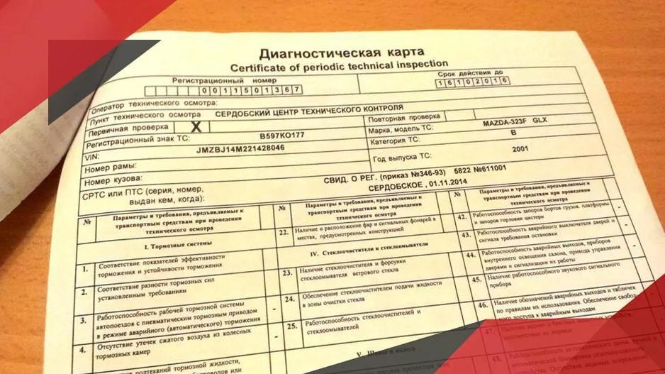 Наличие диагностической карты при покупке ОСАГО.
