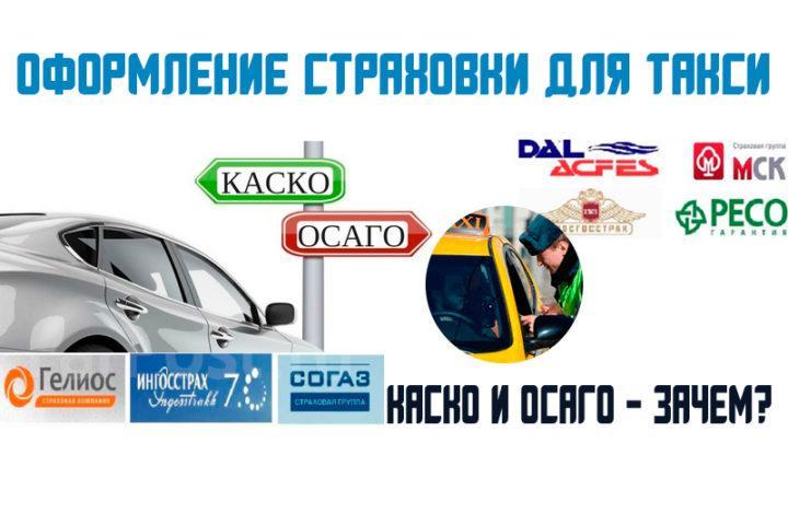 страховые компании для такси